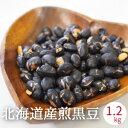 煎り黒豆 北海道産 300g x4袋入り 豆まき 豆まき用 焙煎大豆 豆 炒り豆 煎り豆 黒大豆 糖質制限 ダイエット ヘルシー …