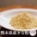 きな粉 100g x1袋入り 熊本県産 自家製 大豆 フクユタカ100%使用 きな粉餅 きな粉牛乳 きな粉ミルク きな粉カフェ き…