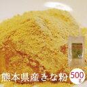 送料無料 国産 きな粉 100g x5袋入り 熊本県産 大豆 フクユタカ100%使用 きな粉餅 きな粉牛乳 きな粉ミルク きな粉カ…
