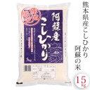 コシヒカリ こしひかり 新米 15k (5kg x3袋) 熊本県 阿蘇産 令和元年産 九州 白米 お取り寄せ お米 おススメ 内祝い 出産祝い 結婚祝い…