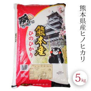 ひのひかり ヒノヒカリ 5kg 送料無料 29年 熊本県産 白米 精米 通販 御歳暮 内祝い 出産祝い 結婚祝い ギフト お取り寄せ 美味しいお米 おススメ