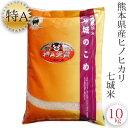 七城米 10kg 新米 令和元年産 九州 熊本県産 特A 菊池米 ヒノヒカリ 高級米 ブランド米 白米 精米 通販 お歳暮 御歳暮 内祝い 出産祝い…