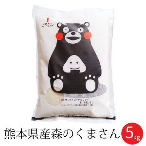 森のくまさん 5kg 送料無料 29年 熊本県のお米 くまモン 白米 精米 通販 森のクマさん お歳暮 御歳暮 内祝い 出産祝い 結婚祝い お中元 御中元 母の日 父の日 敬老の日 ギフト プレゼント 入学祝い お返し