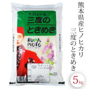 三度のときめき 5kg ひのひかり 熊本のお米 送料無料 新米 29年 九州 熊本県産 ヒノヒカリ 白米 精米 通販 御歳暮 内祝い 出産祝い 結婚祝い ギフト