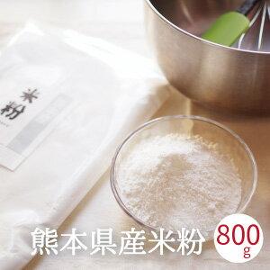 米粉1kg製菓用パン用菓子用米の粉熊本県産米粉
