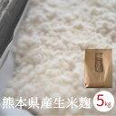 送料無料 米麹 生 5kg 九州 熊本県産 米こうじ 手作り 米糀 甘酒 味噌 塩麹 醤油麹作り 新米を使用 こうじの力 甘酒用…