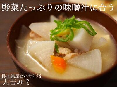 【九州・熊本県からお届けする合わせ味噌/無添加】大吉みそ750g