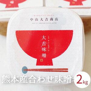 合わせ味噌 合わせみそ 熊本県産 無添加 2kg(1kg x2つ入り) 手作り 減塩 大吉味噌 天然醸造 みそ miso あす楽 ギフト 味噌汁 味噌豚 豚汁 肉みそ 味噌すき焼き 甘い味噌味噌レシピ 味噌汁の具 味