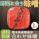 味噌 無添加 手作り 合わせ味噌 1kg 熊本県産 減塩 大吉味噌 あす楽