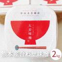 合わせ味噌 合わせみそ 熊本県産 無添加 2kg(500g x4つ入り) 手作り 減塩 大吉味噌 天然醸造 みそ miso 送料無料 あす楽 ギフト 味噌汁…
