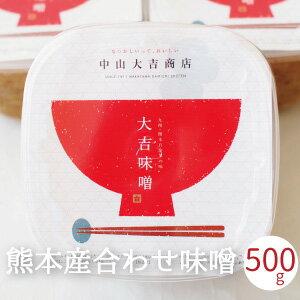 【熊本県の麦を使った合わせ味噌/無添加】大吉みそ750g