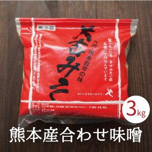 送料無料 熊本県産 無添加 合わせ味噌 3kg 袋入り 手作り 減塩 大吉味噌 送料無料 味噌汁 味噌豚 豚汁 肉みそ 味噌すき焼き 甘い味噌味噌レシピ 味噌汁の具 味噌の作り方 あす楽