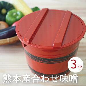 送料無料 味噌 手作り 無添加 合わせ味噌 3kg(朱樽入り) 熊本県産 減塩 大吉味噌 天然醸造 みそ miso 送料無料 あす楽 ギフト 味噌汁 豚汁 ナス レシピ 具 作り方 父の日