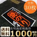 焼き海苔 送料無料 全形 30枚 有明海産 熊本県産 高級海苔 メール便 【訳あり/はねだし/寿司はね】ではありません 1000円ポッキリ おにぎらず 父の日