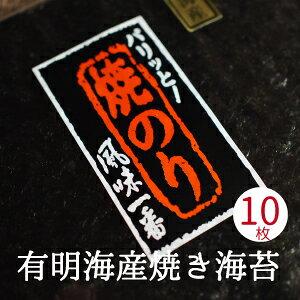 焼き海苔 全形 10枚 有明海産 熊本県産 高級海苔 メール便 送料無料!【訳あり/はねだし/寿司はね】ではありません おにぎらず