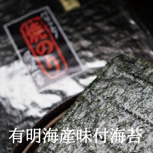 味付け海苔 全形 10枚 送料無料 有明海産 熊本県産 高級海苔 メール便 【訳あり/はねだし/寿司はね】ではありません