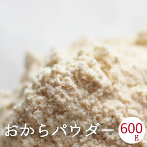 おからパウダー 微粉末 国産 熊本県産 600g (300g x2袋入り)おから おから粉 大豆粉 乾燥おから ドライおから 無添加 大豆 低カロリー 糖質制限 低糖質 ダイエット ヘルシー 送料無料