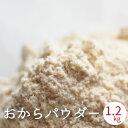 おからパウダー 微粉末 国産 熊本県産 1200g (300g x4袋入り)おから おから粉 大豆粉 乾燥おから ドライおから 無添加 大豆 低カロリー 糖質制限 低糖質 ダイエット ヘルシー 送料無