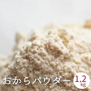 おからパウダー 微粉末 国産 熊本県産 1200g (300g x4袋入り)おから おから粉 大豆粉 乾燥おから ドライおから 無添加 大豆 低カロリー 糖質制限 低糖質 ダイエット ヘルシー 送料無料