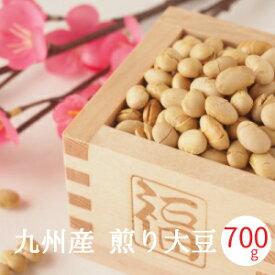 煎り大豆 いり大豆 1kg 節分豆 国産 九州産 焙煎大豆 豆 炒り豆 煎り豆 節分 豆まき