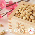 節分送料無料九州熊本産煎り大豆500gx1袋入り豆まき豆まき焙煎大豆豆1000円ぽっきり