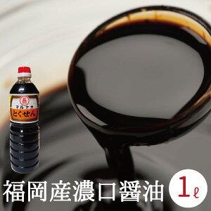 濃口しょうゆ 特選 1000ml 福岡県産 九州醤油 マルナガ醤油 高級醤油 九州の味 甘い醤油 美味しいお醤油 おすすめ