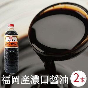 濃口しょうゆ 特選 1000mlx2本 福岡県産 九州醤油 マルナガ醤油 高級醤油 九州の味 甘い醤油 美味しいお醤油 おすすめ