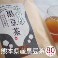 送料無料黒豆茶ティーバッグ国産80包入り大吉茶無添加黒豆100%ノンカフェイン北海道産黒豆