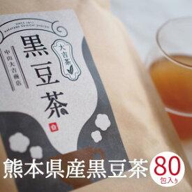 黒豆茶 ティーバッグ 国産 80包入り 送料無料 大吉茶 無添加 黒豆100% ノンカフェイン 北海道産黒豆 大容量 健康茶 お茶 黒豆