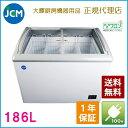 送料無料(軒先車上) JCM 冷凍ショーケース JCMCS-180 (1002×694×850mm)