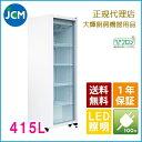 予約商品 7月下旬入荷予定 JCM タテ型冷蔵ショーケース JCMS-415 (615×619×1894mm)