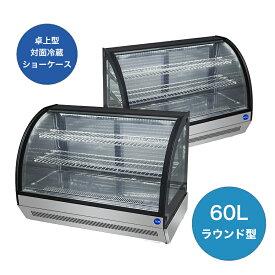 【飲食店応援セール】JCMS-60T 卓上型対面冷蔵ショーケース【LED照明付】【小型タイプ】【送料無料】
