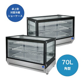 【飲食店応援セール】JCMS-70T 卓上型対面冷蔵ショーケース【LED照明付】【小型タイプ】【送料無料】