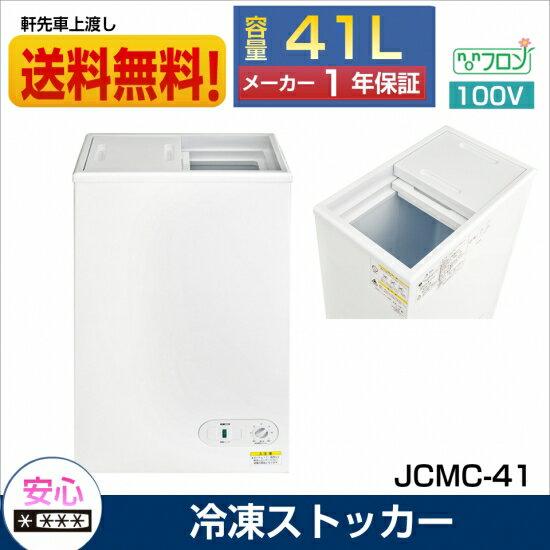 冷凍庫 ストッカー JCMC-41 業務用 小型 新品 隙間用に便利 楽天マラソン ポイント5倍