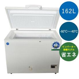 【飲食店応援セール】【送料無料】JCMCC-162 超低温冷凍ストッカー インバーター搭載 省エネ 冷凍庫 チェスト フリーザー