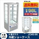 業務用 4面ガラス冷蔵ショーケースJCMS-98 楽天マラソン ポイント10倍