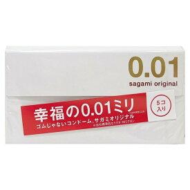 「送料別」サガミオリジナル 001 5コ入 コンドーム 幸福の0.01ミリ