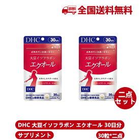 「2個セット 賞味期限2023年8月」DHC 大豆イソフラボン エクオール 30日分 30粒 サプリメント