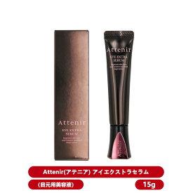 「送料無料」Attenir アテニア アイ エクストラ セラムn 目もと用美容液 15g アイクリーム