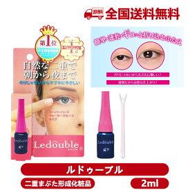 [送料無料]Ledouble ルドゥーブル 二重まぶた形成化粧品 2mL アチーブ まぶた用化粧料 敬老の日