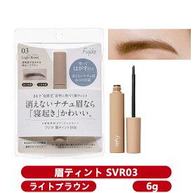 「送料別」Fujiko フジコ 眉ティント SVR 03 ライトブラウン 6g 眉墨 Light Brown