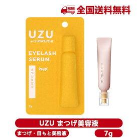 [送料無料 ポイント5倍] UZU BY FLOWFUSHI ウズ フローフシ まつげ美容液 7g 熊野