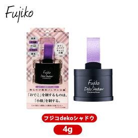 「送料無料」Fujiko フジコ dekoシャドウ 4g フェイスカラー シェーディング