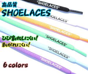 シューレース SHOELACES 3サイズ6色から選択可能 スニーカーカスタム オーバル 丸紐 左右2本1SET 靴ひも 靴紐 120cm 140cm 160cm ナイキ シューレース