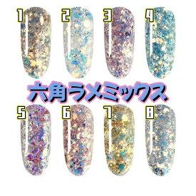 ホログラム 六角ラメミックス 8色から選択可能 グリッターネイルパーツ オーロラーカラー