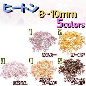 ヒートン 8ミリ〜10ミリ 約100個入り 5色から選択可能 ヒートン ゴールド ヒートン 金具 ヒートン ロジウム