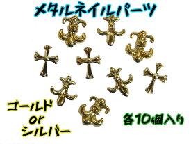 メタルネイルパーツ 各10個 入り ゴールドorシルバー クロス ユリ 紋章