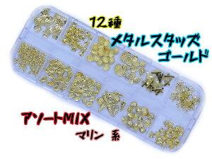 メタルスタッズ ゴールド アソートMIX パイナップル リーフ シェル 貝殻 星 クロス ジェルネイル ネイルパーツ スタッズメタルパーツ