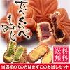 红叶馒头 8 种! 吃与 16 比较设置