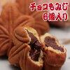 红叶包子(巧克力)6个装